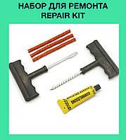 Набор для ремонта Repair Kit  для ремонта бескамерных шин.!Опт