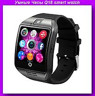 Часы Q18 smart watch,Умные часы Smartwatch Q18,Умные часы,Умные часы Smartwatch,Умные часы Bluetooth!Опт