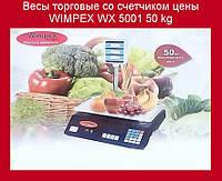 Весы торговые со счетчиком цены WIMPEX WX 5001 50 kg!Опт