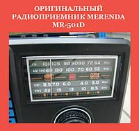 Оригинальный радиоприемник Merenda MR-501D!Акция