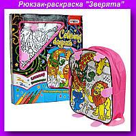 """Набор для творчества """"Рюкзак-раскраска """"Зверята"""",Рюкзак раскраска,Набор для творчества!Опт"""