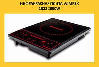 ИНФРАКРАСНАЯ ПЛИТА WimpeX 1322 2000W Таймер, многофункциональная!Акция