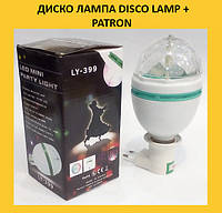 Диско-лампа LED LASER LY 399 E27 LY 339 Discolamp+patron!Акция