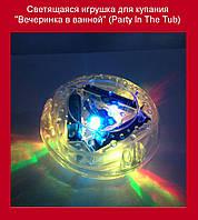 """Светящаяся игрушка для купания """"Вечеринка в ванной"""" (Party In The Tub)!Опт"""