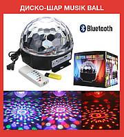 Диско-шар  Musik Ball MP-3!Акция