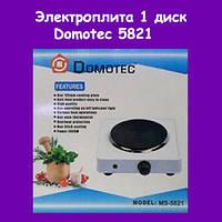 Электроплита 1 диск Domotec 5821!Акция