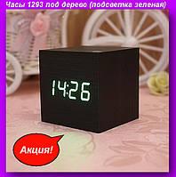 Часы 1293 под дерево (подсветка: зеленая),Часы светодиодные с будильником (под дерево) зеленая!Акция
