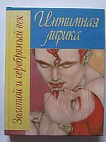 Книга Интимная лирика Золотой и серебряный век