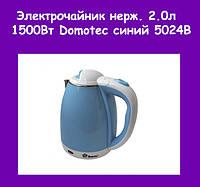 Электрочайник нерж. 2.0л 1500Вт Domotec синий 5024B!Опт