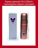 Термос детский YG-2 500ml ( термокружка,термос ),розовый!Опт