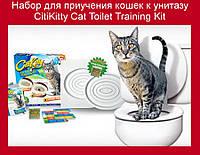 Набор для приучения кошек к унитазу CitiKitty Cat Toilet Training Kit!Акция
