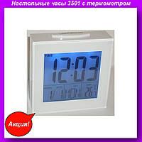 Настольные часы 3501 с термометром,Оригинальные часы настольные,часы домой!Акция