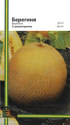Семена дыни Берегиня 2 г, Империя семян, фото 2