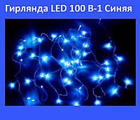 Xmas  LED 100 B-1 Синяя  RGB COLOR  (ПРОДАЕТСЯ ТОЛЬКО ЯЩИКОМ!!!!Акция