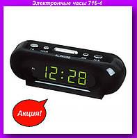 Часы 716-4,Электронные часы,Настольные часы с будильником vst 716-4, светодиодная салатовая подсветка!Акция