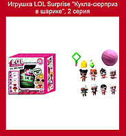 """Игрушка LOL Surprise """"Кукла-сюрприз в шарике"""", 2 серия!Акция"""