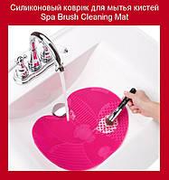 Силиконовый коврик для мытья кистей Spa Brush Cleaning Mat!Акция