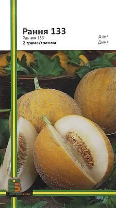 Семена дыни Ранняя 2 г, Империя семян, фото 2