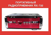 Портативный Радиоприемник RX-733!Акция