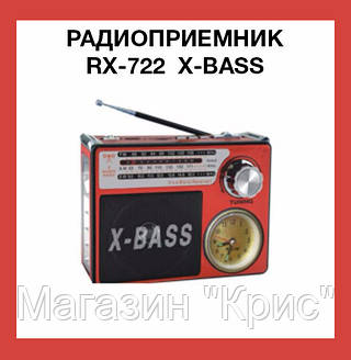 Радиоприемник RX-722  X-BASS!Акция