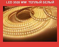 LED 3528 WW  Теплый белый   бухта 100m 220V + соеденитель!Акция