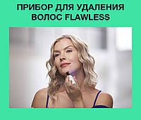 Прибор для удаления волос FLAWLESS!Акция