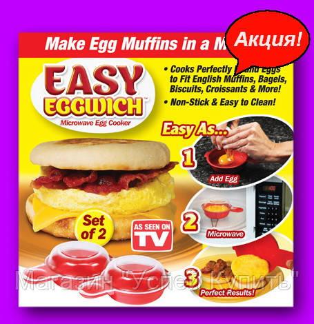 """Яичница Easy Eggwich, для яичницы,омлет в микроволновке,Форма для омлета!Акция - Магазин """"Успей Купить"""" в Одесской области"""