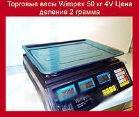 Торговые весы Wimpex 50 кг 4V Цена деление 2 грамма!Акция