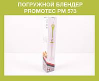 Погружной блендер PROMOTEC PM 573!Акция