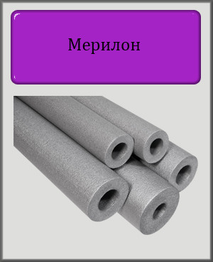 Мерилон 114-13 мм (утеплювач для труб)