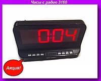 Часы 3160 радио, Электронные цифровые настольные часы с радио 3160,Часы с радио!Акция