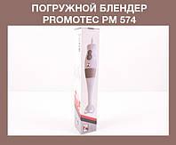 Погружной блендер PROMOTEC PM 574!Акция