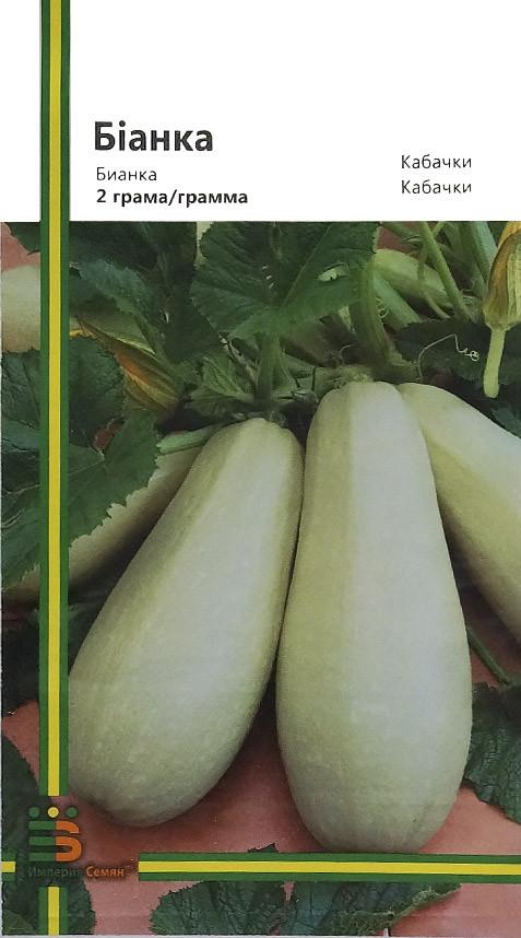 Семена кабачков Бианка 2 г, Империя семян