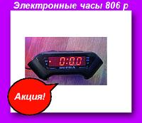 Часы 806 р (220 В),Электронные часы SUPRA,Часы с будильником и FM радио!Акция