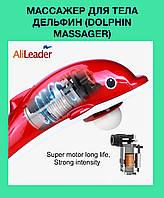 Массажер для тела Дельфин (Dolphin Massager)