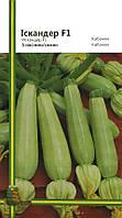 Семена кабачков Искандер F1 5 шт, Империя семян