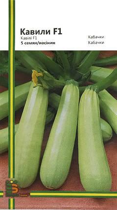 Семена кабачков Кавили F1 5 шт, Империя семян, фото 2
