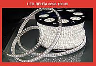 LED лента 3528  Белые  диоды бухта  100m 220V + соеденитель!Акция