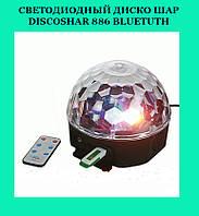 Светодиодный диско шар Discoshar 886 Bluetuth!Акция