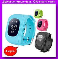 Часы Q50 smart watch,Детские умные GPS часы,Детские смарт часы!Акция