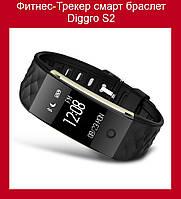 Фитнес-Трекер смарт браслет DiggroS2!Акция
