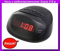 Часы 318 р (220 В),Часы с FM 318, Часы 318 р,Часы с радиоприемником Supra,Часы с FM!Акция