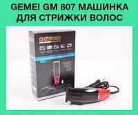 GEMEI GM 807 Машинка для стрижки волос!Акция