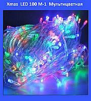 Xmas  LED 100 M-1  Мультицветная RGB COLOR  (ПРОДАЕТСЯ ТОЛЬКО ЯЩИКОМ!!!!Акция