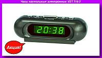 Часы 716-2,Часы настольные электронные VST 716-2 зеленое свечение, будильник,Часы настольные!Акция