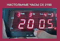 ЭЛЕКТРОННЫЕ ЦИФРОВЫЕ НАСТОЛЬНЫЕ ЧАСЫ CX-2158-2  29 x 11.5 x 4.5!Опт
