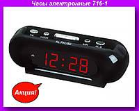 Часы 716-1,Часы сетевые,Часы электронные с красной светодиодной подсветкой!Акция