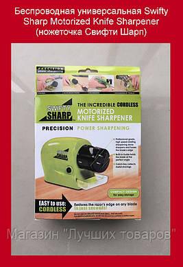Беспроводная универсальная Swifty Sharp Motorized Knife Sharpener (ножеточка Свифти Шарп)!Акция
