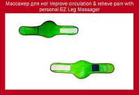 Массажер для ног Improve circulation & relieve pain with personal EZ Leg Massager!Акция