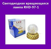 Светодиодная вращающаяся лампа RHD-97-1!Акция